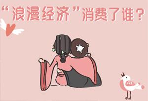 """七夕,""""浪漫经济""""消费了谁?"""