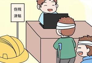 廣東省工傷傷殘津貼平均上調6.5%