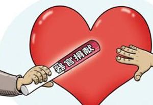 廣東首例外籍人士多器官捐獻救了4人