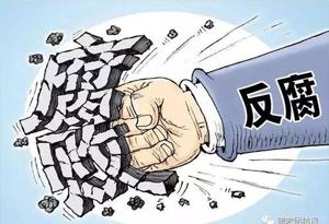 廣東省地質局原副局長涉嫌受賄貪污被提起公訴