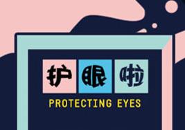 視力防線失守怎麼辦?這份錦囊請收好