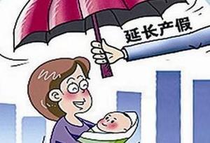 華南師大教科院教授:建議讓女性休滿一年産假