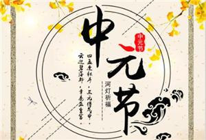 14首中元节的古诗 满满的思念!