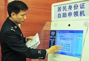 省內異地戶籍居民身份證 9月起可在廣州自助辦