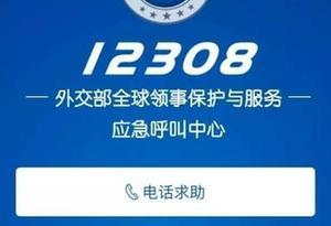 海外遊預防突發事件 牢記海外應急熱線12308