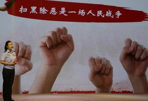 廣州:今年前8月涉黑惡總警情同比下降8.86%
