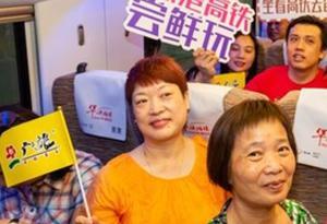 """49名""""老廣""""喜嘗鮮 坐著高鐵到香港1日遊"""