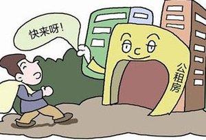 廣州公租房準入放寬: 家庭年人均收入35660元