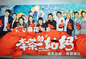 開心麻花電影《李茶的姑媽》9月30日上映