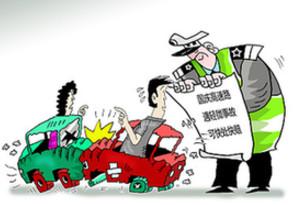 廣東輕微交通事故可通過線上定責理賠