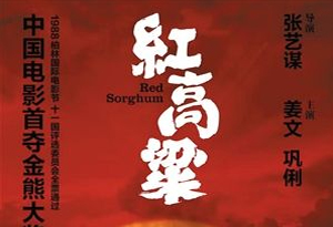 電影《紅高粱》修復版今日上映