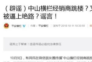 廣東中山市有經銷商因資金跳樓?警方辟謠