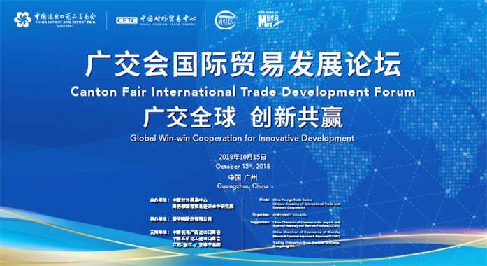 廣交會國際貿易發展論壇將舉行 主題聚焦創新共贏