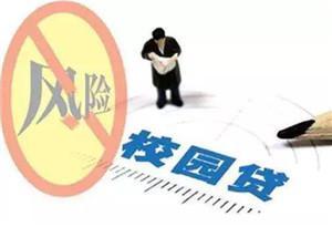 倡议远离非法金融贷弓箭视频覆盖广东146大师课堂校园图片