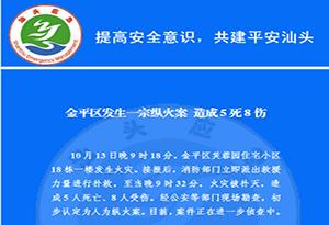 廣東汕頭發生一起縱火案致5死8傷