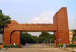 廣東外語外貿大學國際關係學院揭牌