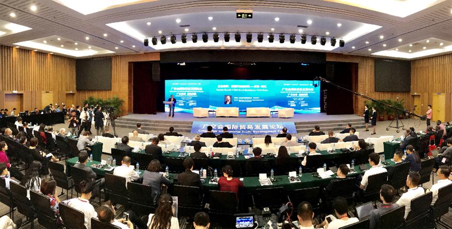 廣交會國際貿易發展論壇在廣州舉行