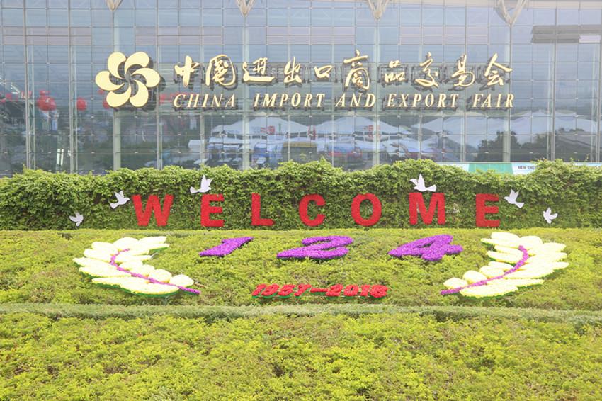 第124屆中國進出口商品交易會開幕