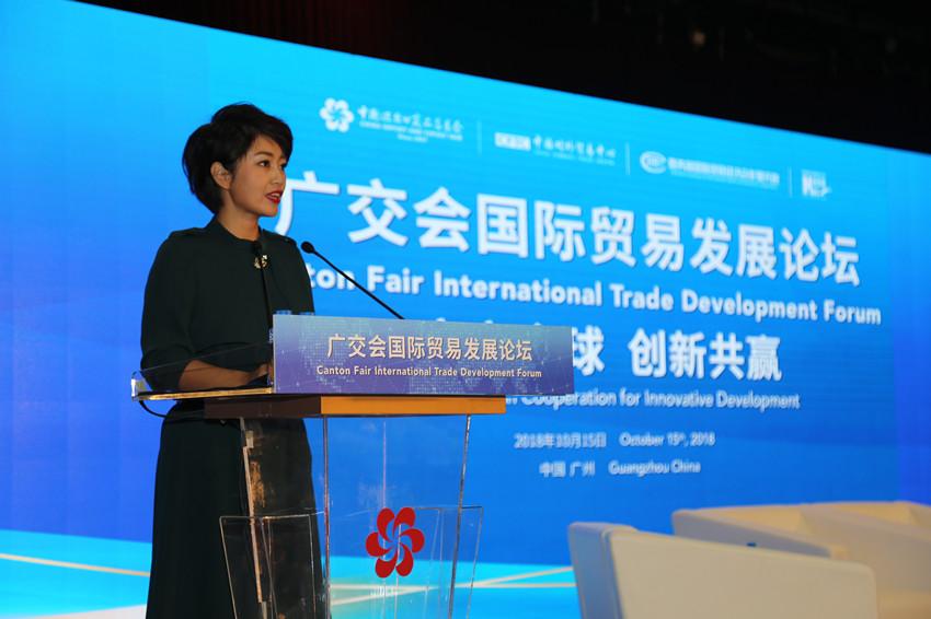苑茵子主持廣交會國際貿易發展論壇
