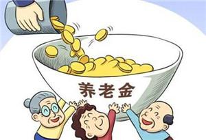 广东省城乡居民养老 基础养老金标准调高