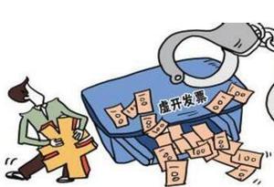 深圳破獲特大虛開增值稅發票案 涉案金額近百億元