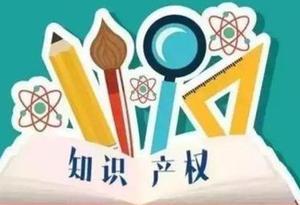 深圳:知識産權侵權違法案件信息將納入社會信用監管體係