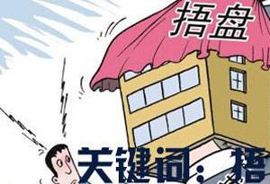 深圳出新規嚴禁開發商捂盤 項目開工四年內必須竣工