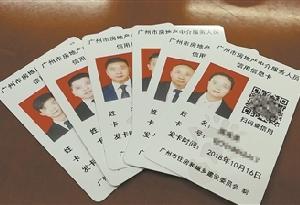 """廣州:房産中介,請亮出你的""""信用""""卡"""