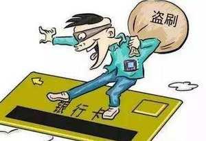 劫取驗證碼盜刷銀行卡、惡意扣話費……警惕手機短信嗅探犯罪