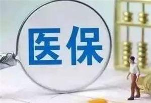 廣東醫保報銷新增17種抗癌藥品