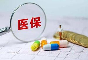 17種抗癌藥納入廣東醫保