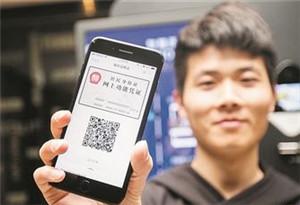 粵警推出居民身份電子憑證