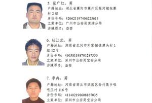 在深圳發現這30個人請立即報警!每舉報一個獎勵2萬元
