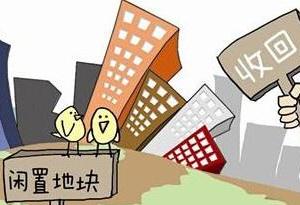 重磅!深圳擬出新政推動閒置土地處置