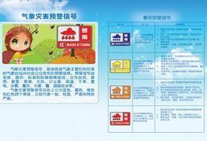 《廣東省氣象災害預警信號發布規定》明年1月1日實施
