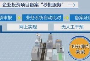 """政務服務提速 深圳""""秒批""""事項已超40項"""