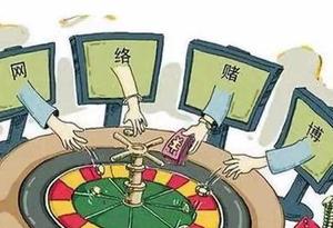 警方提醒:警惕網絡下注彩票賭博騙局