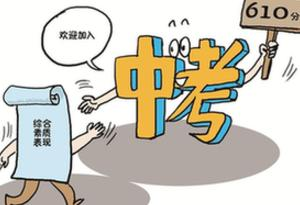 """深圳中考改革:全科開考""""4+4""""計分"""