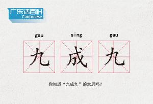 """廣東話百科:九成九(你知道""""九成九""""的意思嗎?)"""