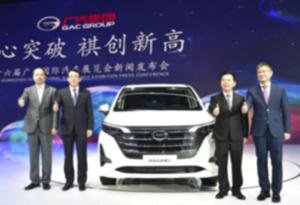 從廣州到世界 多年砥礪前行——廣汽集團跨越世紀的中國汽車夢