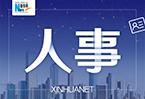 卓慶同志任東莞市科學技術局黨組書記