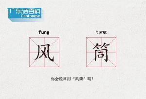 """廣東話百科:風筒(你會經常用""""風筒""""嗎?)"""