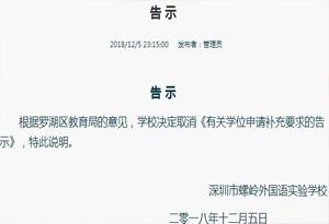 """""""50平米以下住房限制入學""""?深圳一小學深夜取消《告示》"""