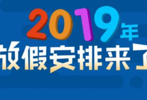 (受權發布)國務院辦公廳關于2019年部分節假日安排的通知