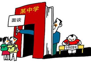 """廣州市教育局緊急叫停培訓機構""""密考"""""""