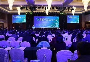 2018中國廣電公益廣告大會在廣東清遠舉行