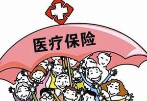"""廣東珠海引導有醫保者""""團購""""附加補充醫療保險"""