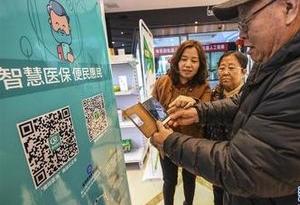 廣東將推廣居民電子健康碼 實體診療卡將成為歷史