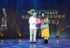 第十五屆廣州大學生電影節閉幕
