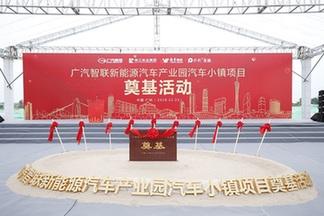 廣汽智聯新能源汽車産業園首期工程竣工 年産能達20萬輛